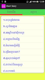 Khmer Short Story