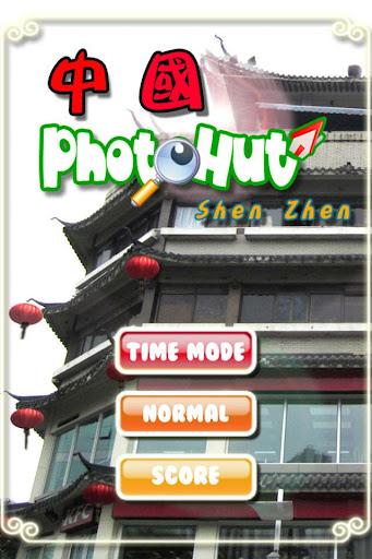 中国 Photohut Lite