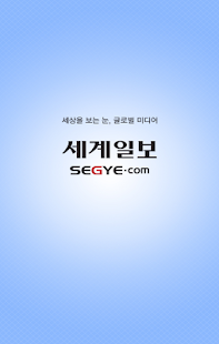 세계일보 The Segye Times- screenshot thumbnail