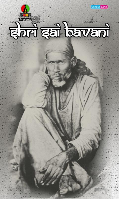 Shri Sai Bavani- screenshot