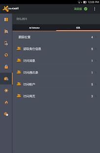 avast! 手机安全软件 - 屏幕截图缩略图