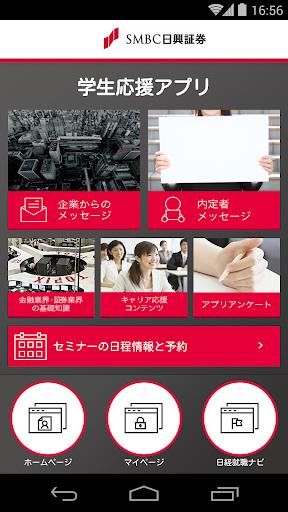 SMBC日興証券 学生応援アプリ