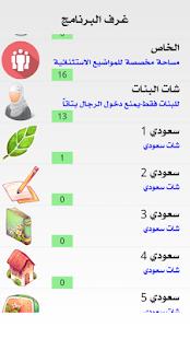 شات سعودي - náhled
