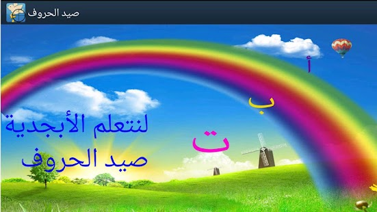 صيد الحروف - screenshot thumbnail