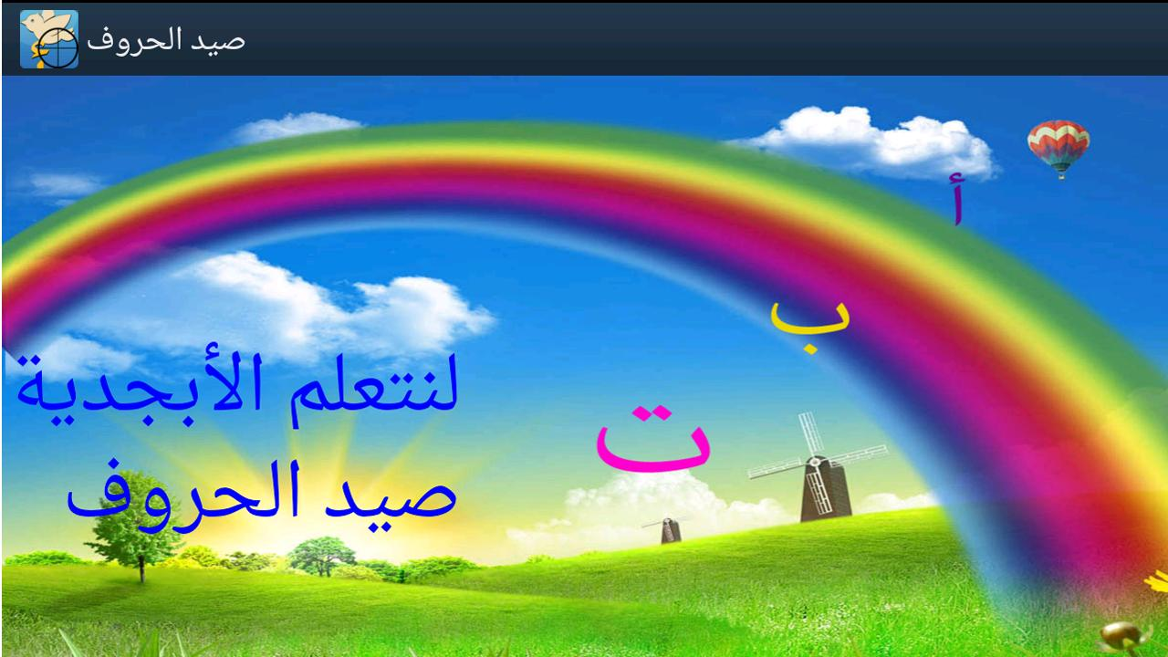 صيد الحروف - screenshot