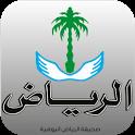 جريدة الرياض icon