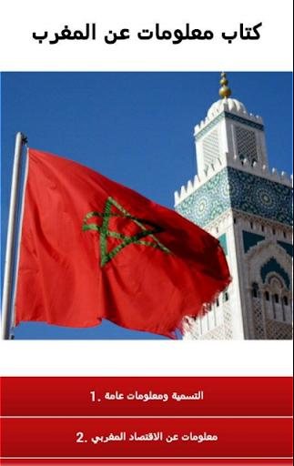 كتاب معلومات عن المغرب