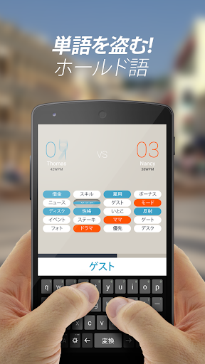 Wordの戦争(タイピングゲーム)