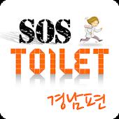 화장실 SOS 경남