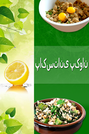 巴基斯坦食譜收集