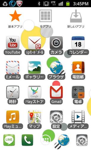 きせかえランチャー 個人化 App-愛順發玩APP