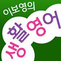 이보영의 생활영어 icon