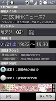 Screenshot of 録ってREGZA