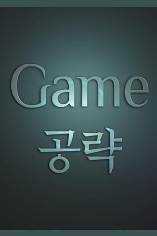 블레이드앤소울 공략 게임 정보