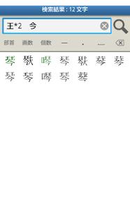 超漢字検索Pro