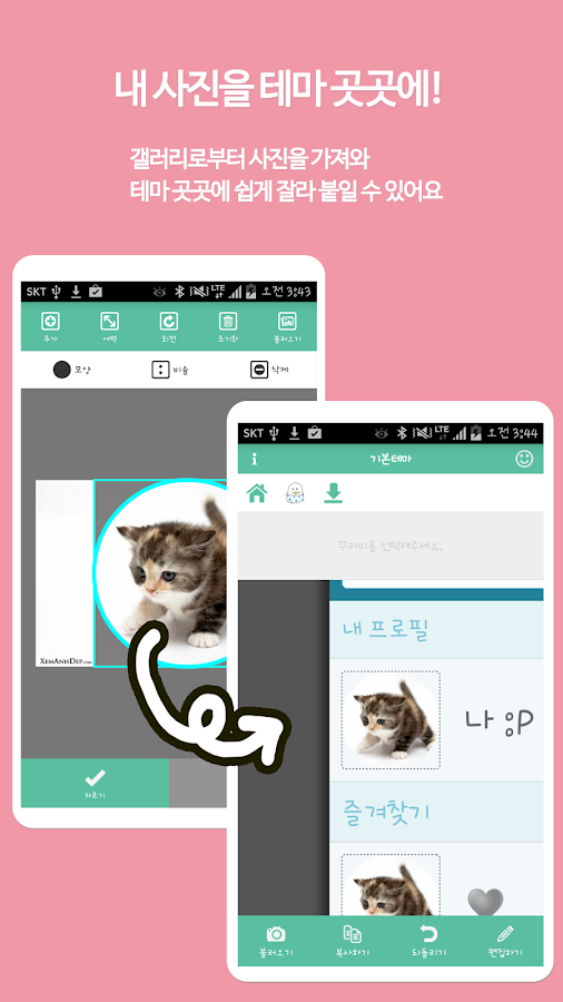 Theme Maker for KakaoTalk PRO- screenshot
