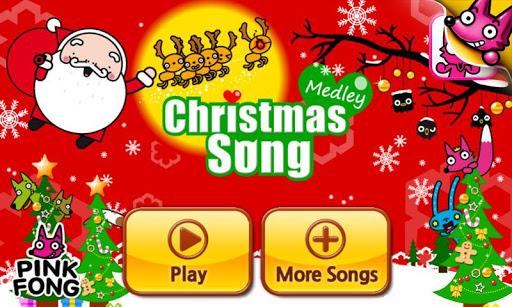 Wow Christmas Song Free
