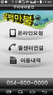 구미 육백만불대리운전 - screenshot thumbnail