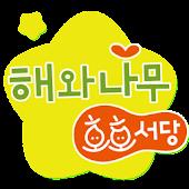 해와나무 호호서당 유아한자게임