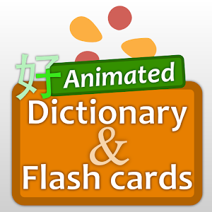 Chinese Dictionary+Flashcards 書籍 App LOGO-APP試玩