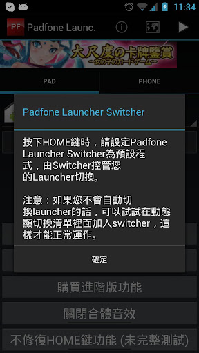 Padfone Launcher Switcher