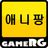 [인기] 애니팡 공략 친추 커뮤니티 게임알지