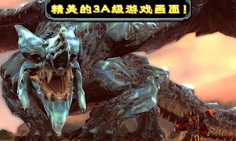 Screenshot of 屠龙者