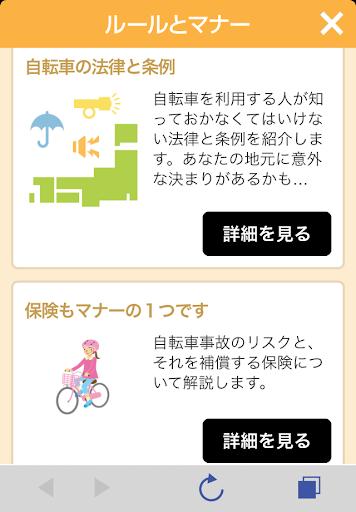 自転車の日 - 自転車利用者向け無料アプリ|玩生活App免費|玩APPs