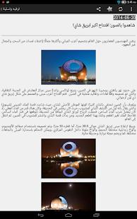 ترفيه وتسلية - screenshot thumbnail
