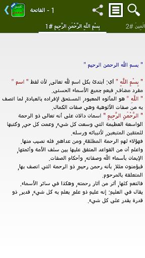 تفسير القرآن للسعدي - تفعيل