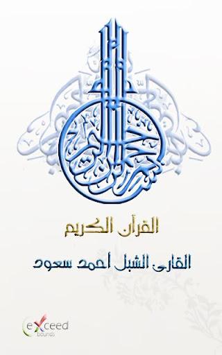 تلاوات اطفال - أحمد سعود