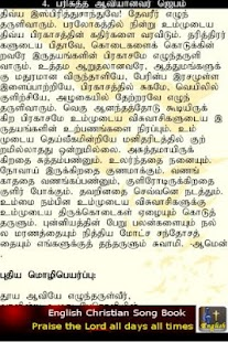 Tamil Prayer Book - screenshot thumbnail