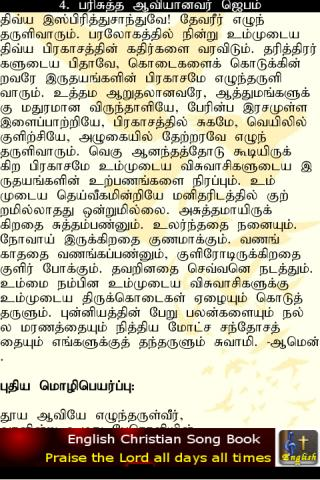 Tamil Prayer Book - screenshot