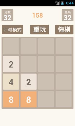 玩益智App|2048PP免費|APP試玩