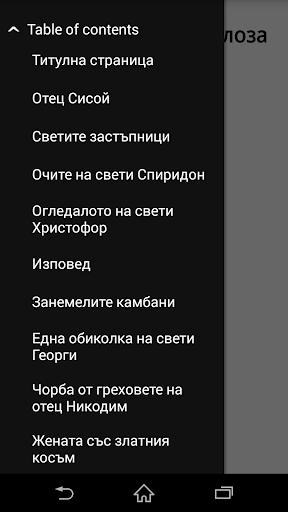 玩書籍App|Под манастирската лоза免費|APP試玩