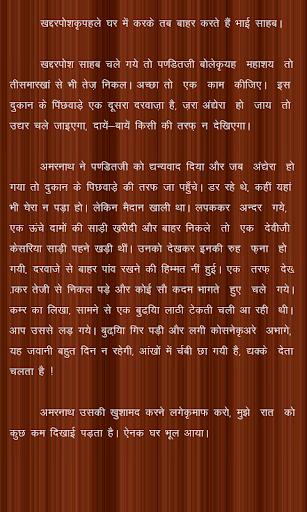 Munsi Premchand Stories