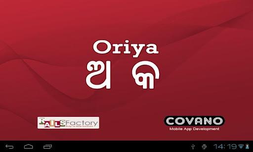 Oriya