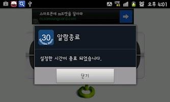 Screenshot of 30분 알람