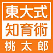 東大式知育術・英語紙芝居「桃太郎」
