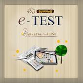 충남 e-TEST