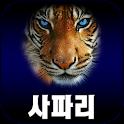 사파리(Safari) 포유류,동물,동영상,교육자료,학습