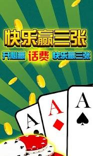 奇酷贏三張(紮金花 詐金花)臺灣 香港版