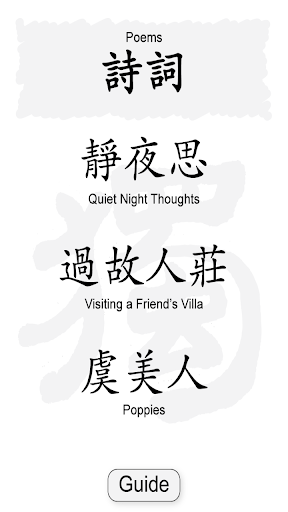 Du Chinese Poetry