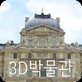3D 박물관