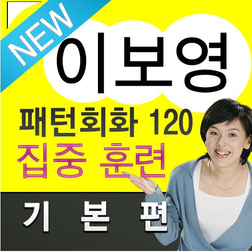 NEW 이보영의 영어 패턴 회화 120 기본편 HD 教育 App LOGO-APP開箱王