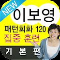 NEW 이보영의 영어 패턴 회화 120 기본편 HD icon