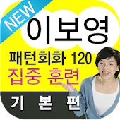 NEW 이보영의 영어 패턴 회화 120 기본편 HD