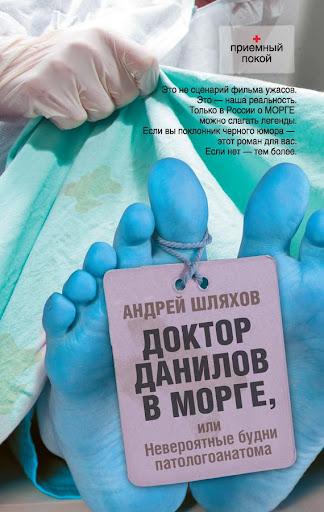 Доктор Данилов в морге или...
