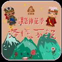 台東金峰鄉洛神花季 logo