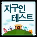 지구인테스트 icon